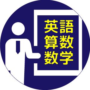 英語・算数・数学に特化した家庭教師派遣サービスです。