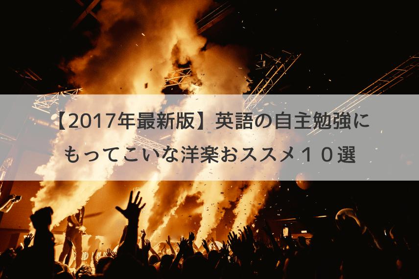 【2017年最新版】英語の自主勉強にもってこいな洋楽おススメ10選